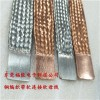 擴散焊銅編織帶軟連接福能生產值得信賴