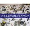 上海宝山沪吉冲压件厂 专业五金冲压加工厂 自主设计制造模具