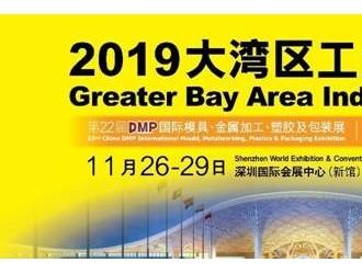 香港首站新聞發布會—-深圳新館首秀!領跑會展業新時代!