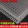 廠家直銷裝飾沖孔網 過濾網片圓孔網不銹鋼篩網片 圓孔網片