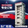 新型GCS低压抽出式开关配电柜电容补偿二代GCS进出线抽屉柜