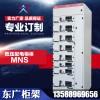 二代新型MNS固定分隔抽出式低压配电柜MNS经济型母联抽屉柜