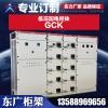 GCK低压抽屉式开关柜 配电柜 控制柜 配电箱 GCK抽屉柜