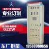 电池屏直流电源屏GZDW交流电柜体玻璃控制屏PK屏电池微机柜
