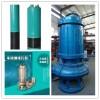 国内专业生产排污潜水泵的大牌企业津奥特
