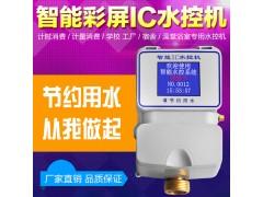 公共浴室刷卡水控一体机,澡堂洗澡计量收费一体水控机