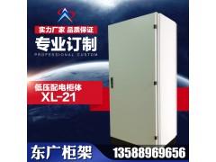 C型材动力柜体成套电气控制开关柜户内配电箱新型XL-21电柜