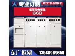 GGD型交流低压配电柜箱电容补偿柜布电箱进线出线GGD开关柜