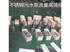 河南排污潜水泵_大流量低扬程高电压_不锈钢材质