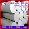 高强度5083铝棒,3003进口合金铝棒-7075耐热铝棒