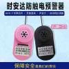 YJM-23蜂鳴型防觸電報警器安全帽高壓近電預警器