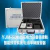 YJM-52D防触电预警器高压电力近电保护系统近电报警器
