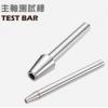 主軸測試棒,主軸檢驗棒,主軸芯棒