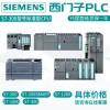 西门子PLC   6ES7 321-1BL00-0AA0