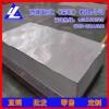 6082铝板5.5mm/4032大规格铝板,2011覆膜铝板
