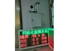 带CCEP环保认证标准六参数微型网格化空气在线监测站深圳厂家