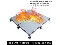 全钢防静电地板、深圳防静电地板厂家批发