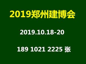 2019中國(鄭州)綠色建筑裝飾博覽會