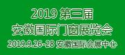 2019第三屆安徽國際門窗展覽會