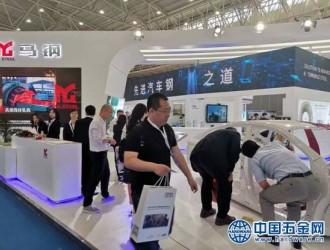 馬鋼集團成功參加AMC 第五屆國際先進汽車制造技術大會暨展覽會