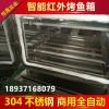 供應烤魚電烤箱湖南省價格  烤魚設備廠家