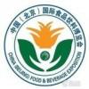 2019第十九屆中國北京國際食品飲料博覽會