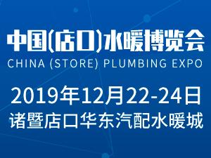2019中國 ( 店口 ) 水暖博覽會