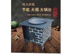 地锅鸡柴火灶大灶台炉具厂家
