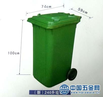 垃圾桶新240L