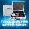 YJM-52/53高压电力设备非接触智能预警系统