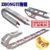 金属拖链、钢制拖链、钢铝拖链、ZHONGYI金属拖链