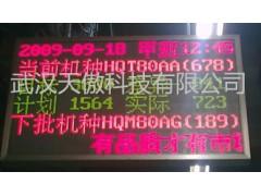 華中專業andon安燈系統電子看板MES液晶工業看板