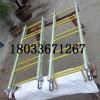 XT-3型出線掛梯(鋁合金)2.5米長環氧樹脂出線平梯