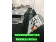 福建遼寧通過式超聲波除油清洗烘干線有哪些廠家 佳和達生產廠家