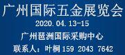 2020中國廣州國際五金展覽會