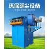 燃煤锅炉除尘器对含硫,高温高湿气体的处理能力强
