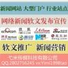 网易凤凰网搜狐网腾讯赛迪比特太平洋电脑网络新闻代发软文推广