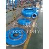 【石家庄渣浆泵】耐磨渣浆泵配件,厂家直销
