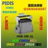 PIDIS品电重载连接器 H6B系列底座 H6B-SM-1L