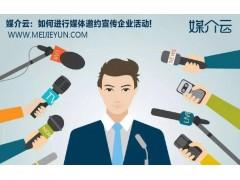媒介云:如何进行媒体邀约开展企业宣传活动!