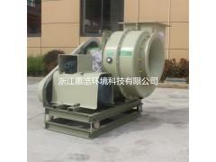 惠浩玻璃鋼離心風機 FRP玻璃鋼風機 F4-79-5C
