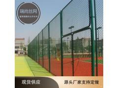 体育场围栏网 运动场勾花网 篮球场护栏网