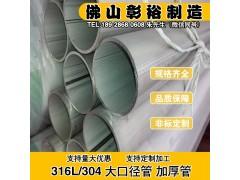 250*3.3不锈钢圆管佛山60不锈钢圆管壁厚输电设备及材料