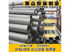 250*3.4不锈钢圆管材规格标准厚壁不锈钢圆管玩具加工设备