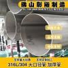 250*3.6不锈钢圆管径公差光亮不锈钢圆管壁厚金属成型设备