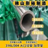 250*3.7耐高温不锈钢圆管佛山加工厂家陶瓷生产加工机械