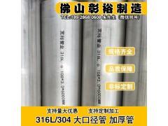 250*3.7护栏用不锈钢圆管外径直径470风机排风设备用管