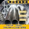 250*3.9直缝不锈钢圆管工艺不锈钢圆管内燃机高压电器模具