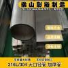250*3.9不锈钢圆管耐压无缝不锈钢圆管316铸件节能设备