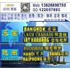 深圳東莞廣州到泰國BANGKOK曼谷的國際海運陸運物流專線